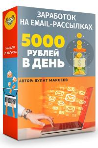 Мастер-класс: Заработок на Email-рассылках от 5000 р. в день