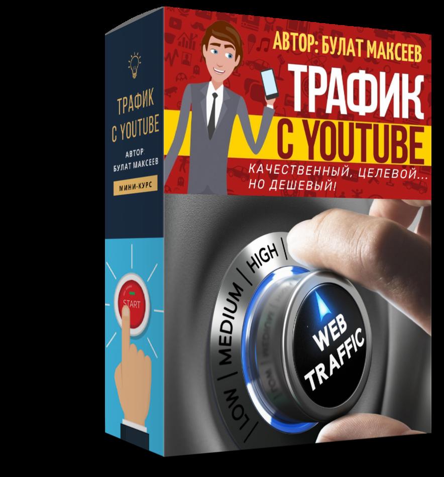 Трафик с YouTube (Качественный, целевой... но дешевый)
