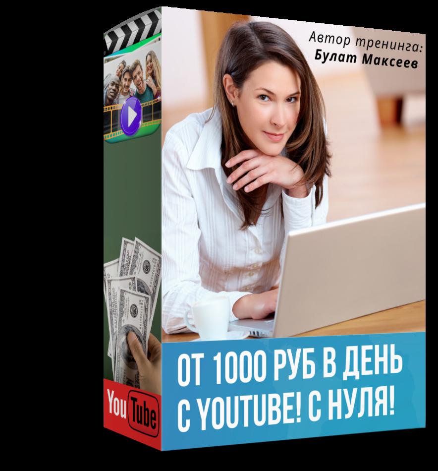 От 1000 руб. в день с YouTube с нуля!