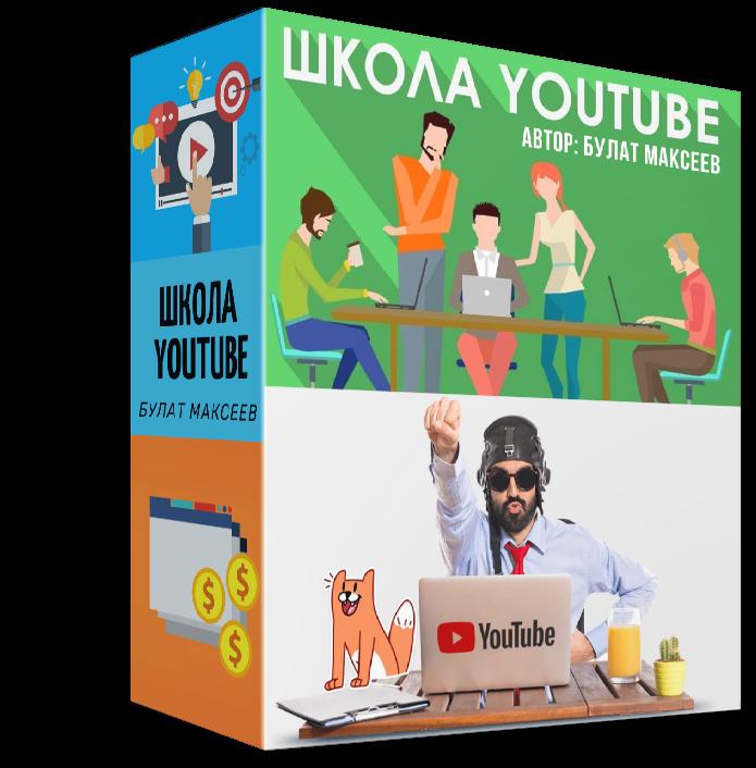 Школа YouTube-заработка (С 16 марта по 1 сентября)