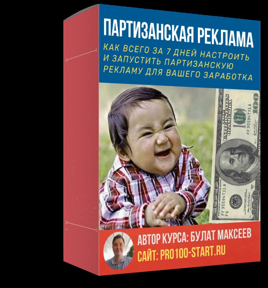 Партизанская Реклама: Как всего за 7 дней настроить и запустить партизанскую рекламу для Вашего заработка