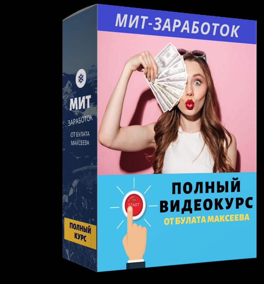 ПОЛНЫЙ КУРС! МИТ-заработок с Булатом Максеевым