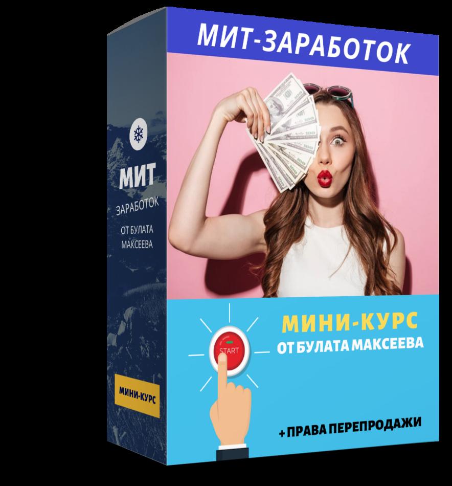 МИНИ-КУРС! МИТ-заработок с Булатом Максеевым + Права перепродажи